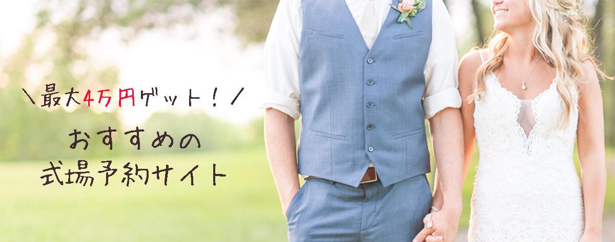 結婚式場の予約サイト